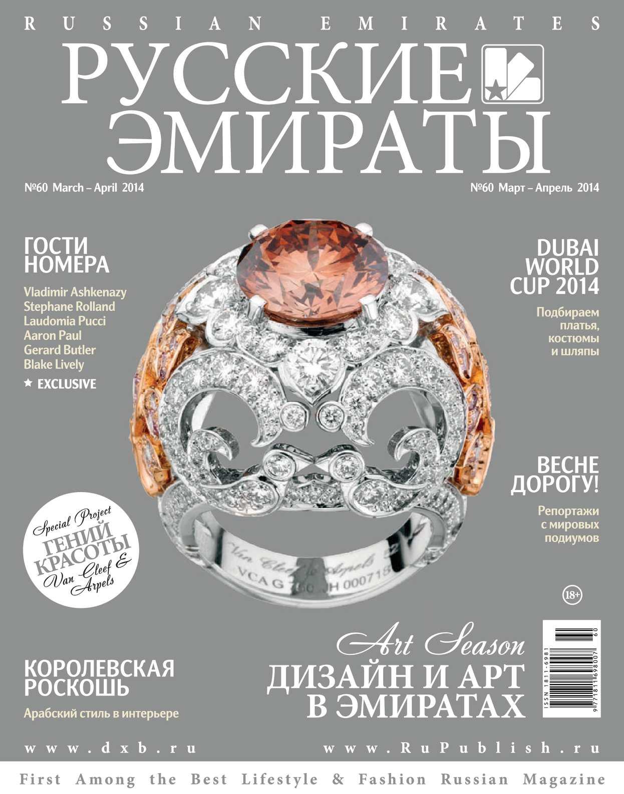Calaméo - Russian Emirates Magazine     60   Mar - Apr 2014 1b19bf9ac70