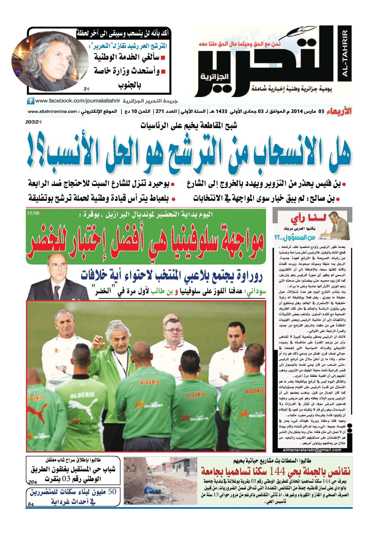 50ec02b3defd5 Calaméo - جريدة التحرير الجزائرية العدد 271