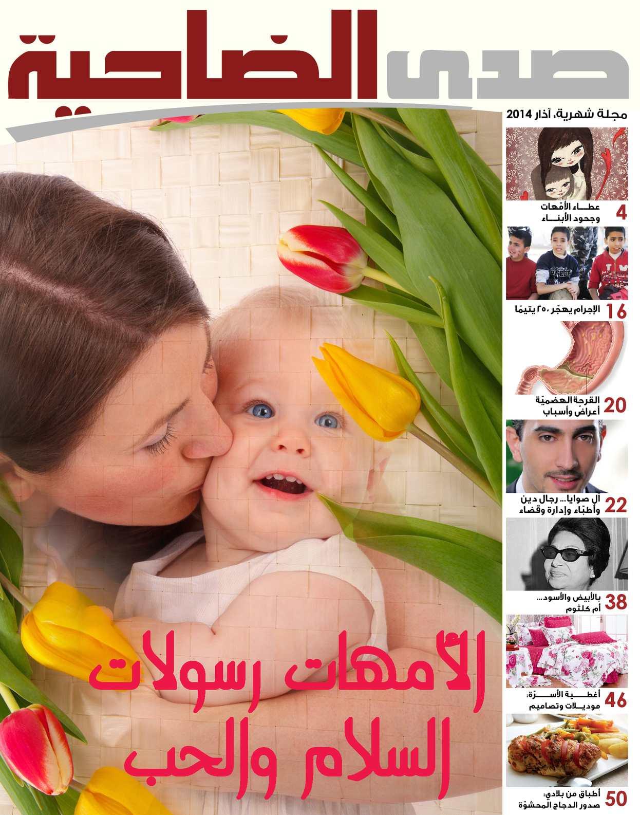 c8cacd8c9fffc Calaméo - Sada Al-Dahieh - 12
