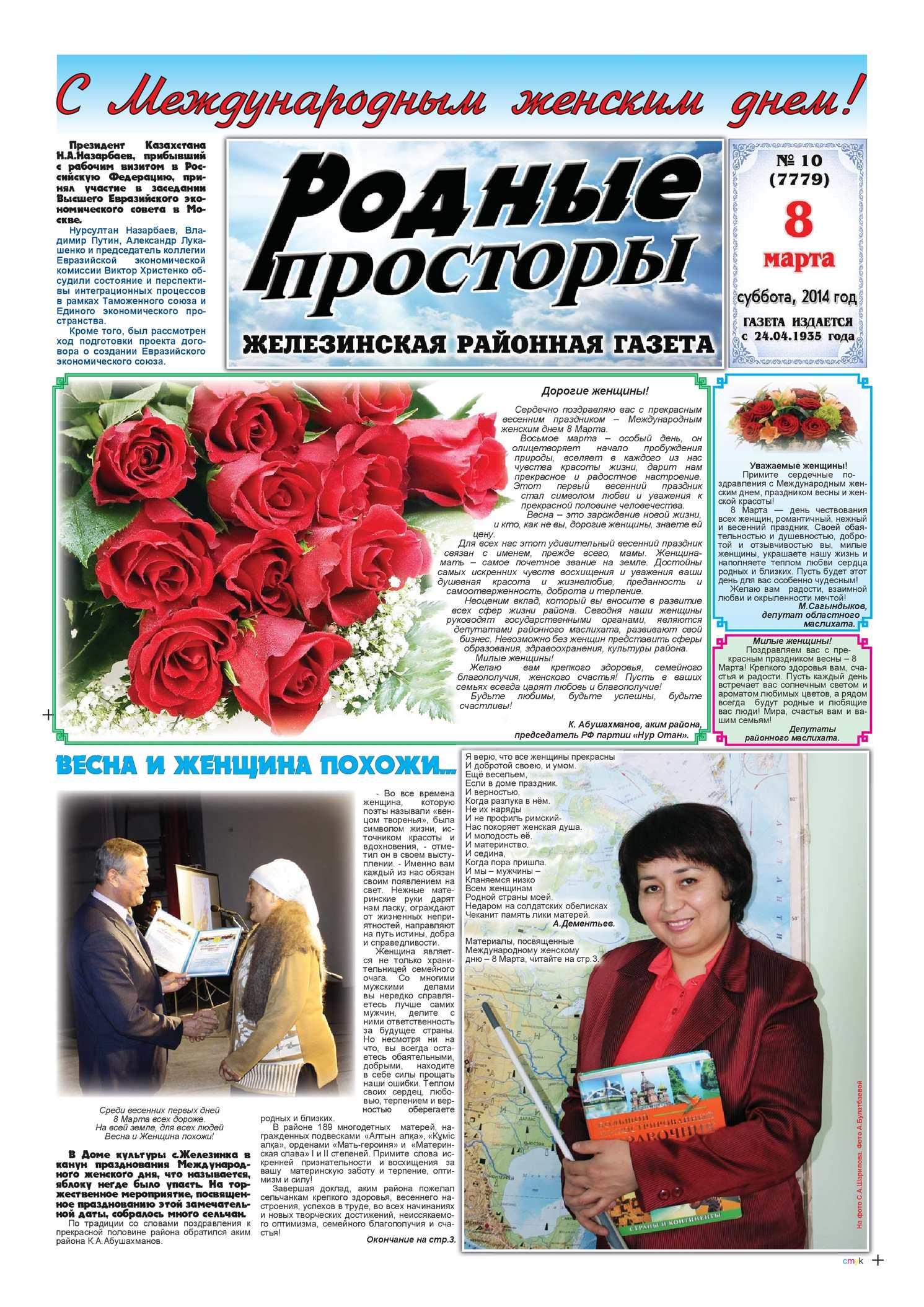Поздравление с юбилеем газету от главы района