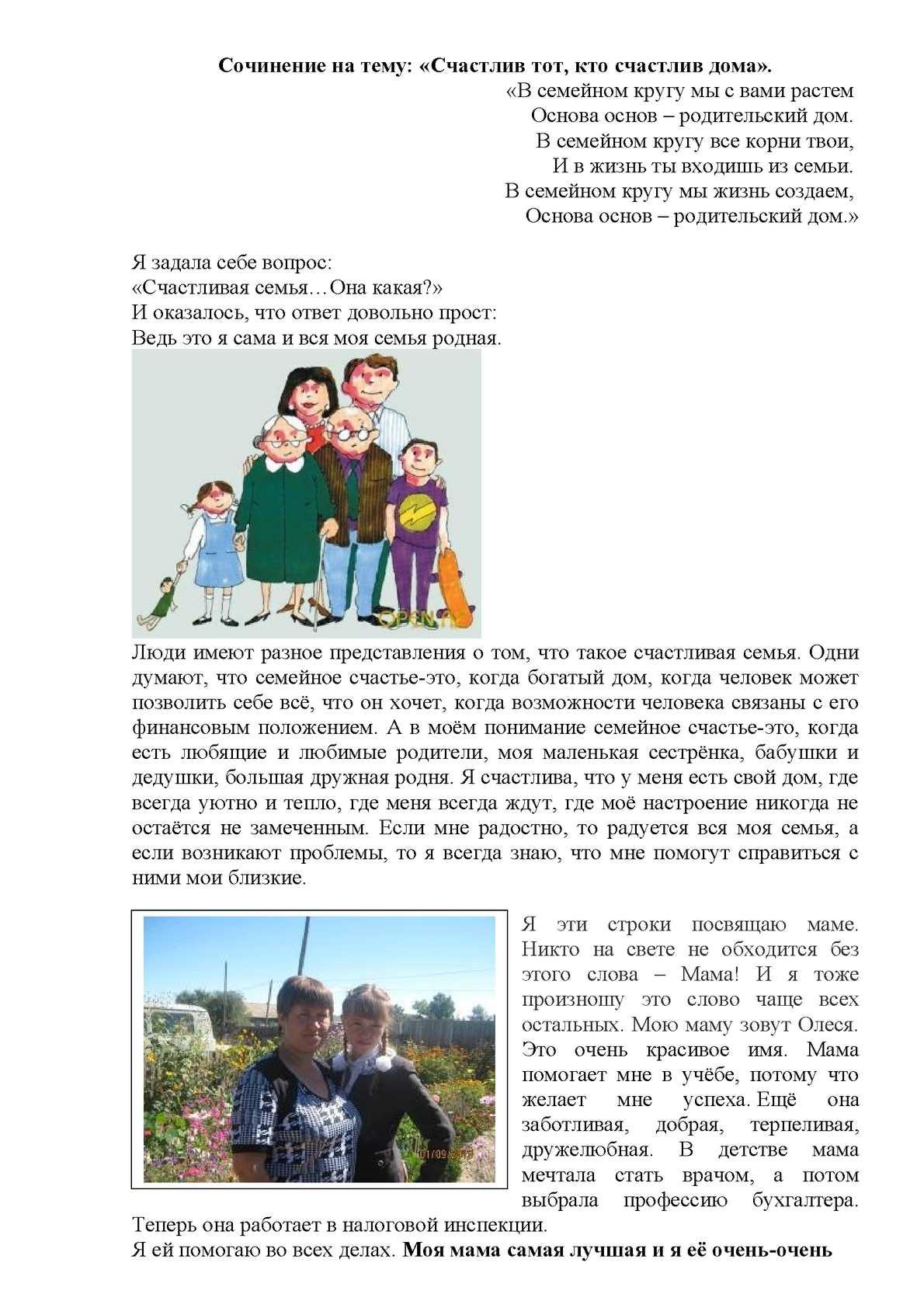 Моя счастливая семья эссе 633