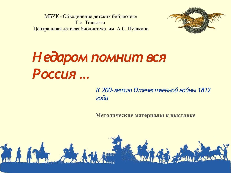Недаром помнит вся россия в картинках для детей