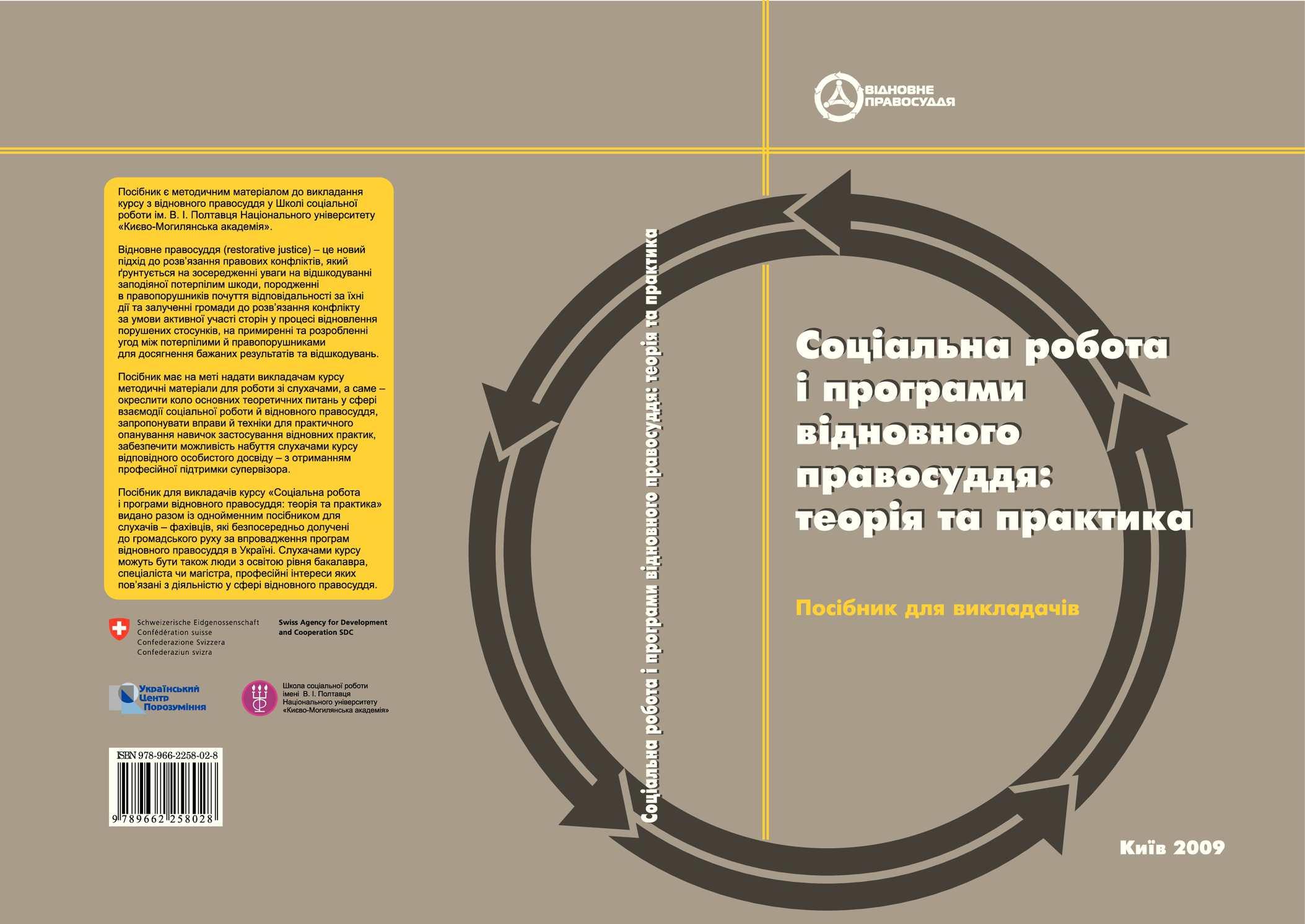 Calaméo - Соціальна робота і програми відновного правосуддя  теорія та  практики 75154c2467c78