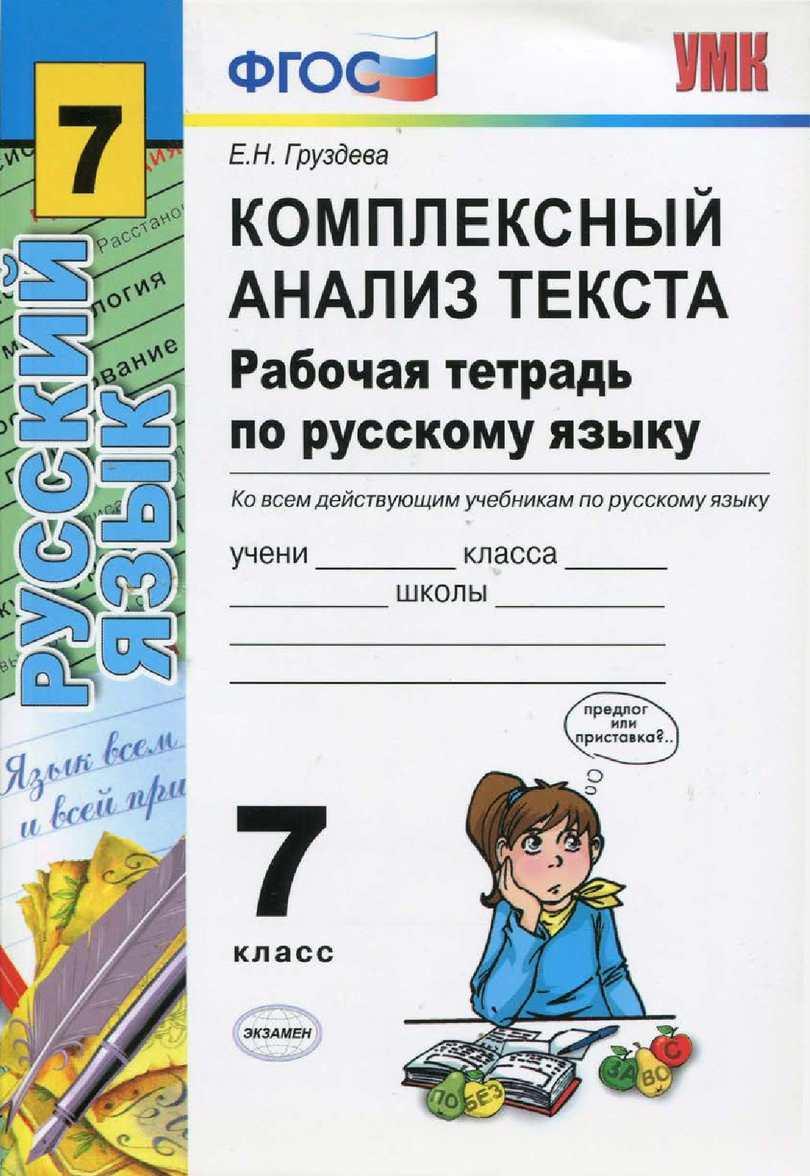 Гдз По Русскому Языку 6 Класс Фгос Комплексная Фгос