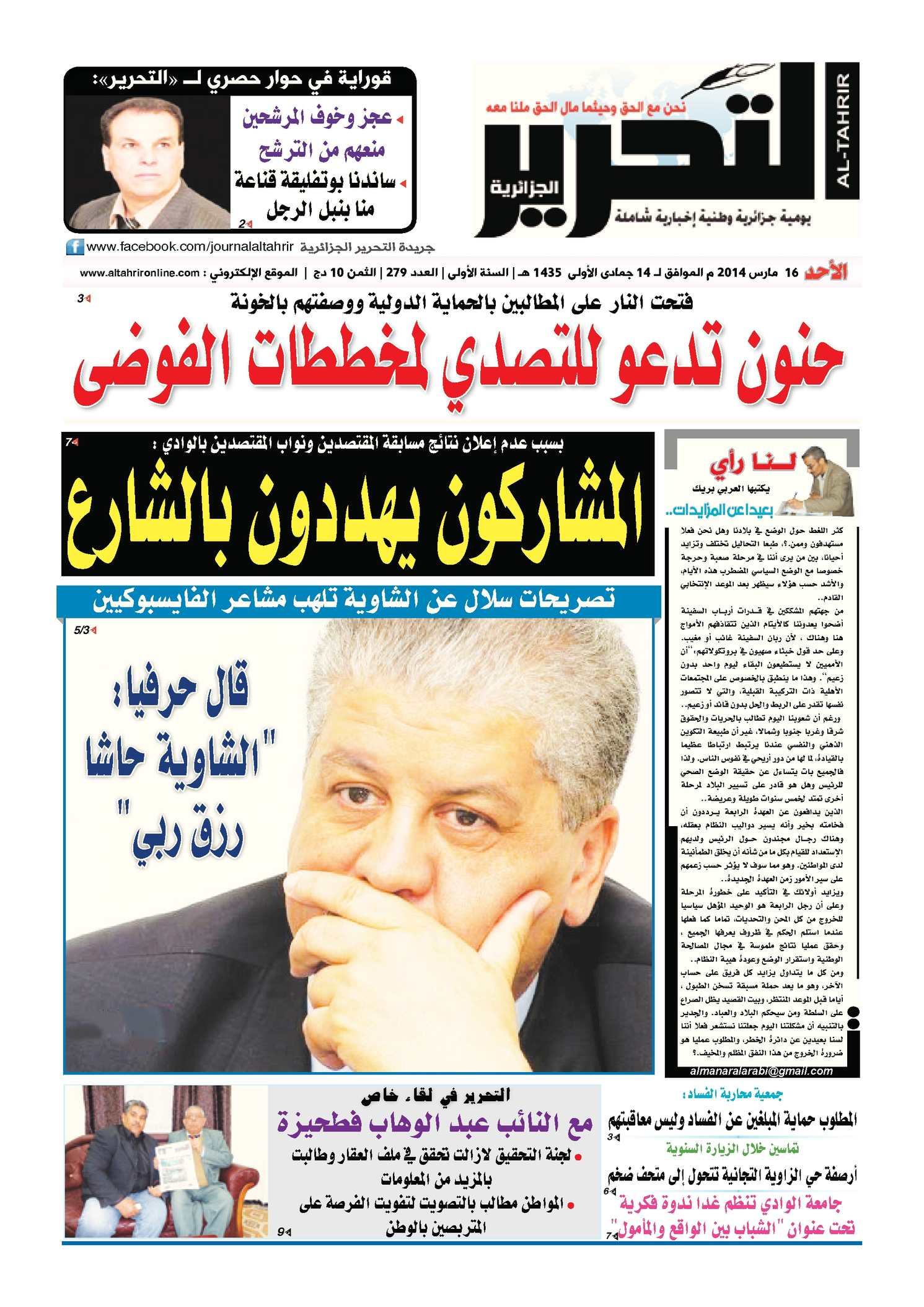 c9fc12736 Calaméo - جريدة التحرير الجزائرية العدد 279