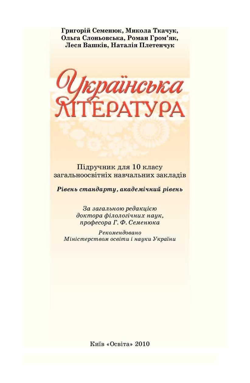 Calaméo - ukr.lit 10kl akadem.riven semenuk 6369f28cd50bc