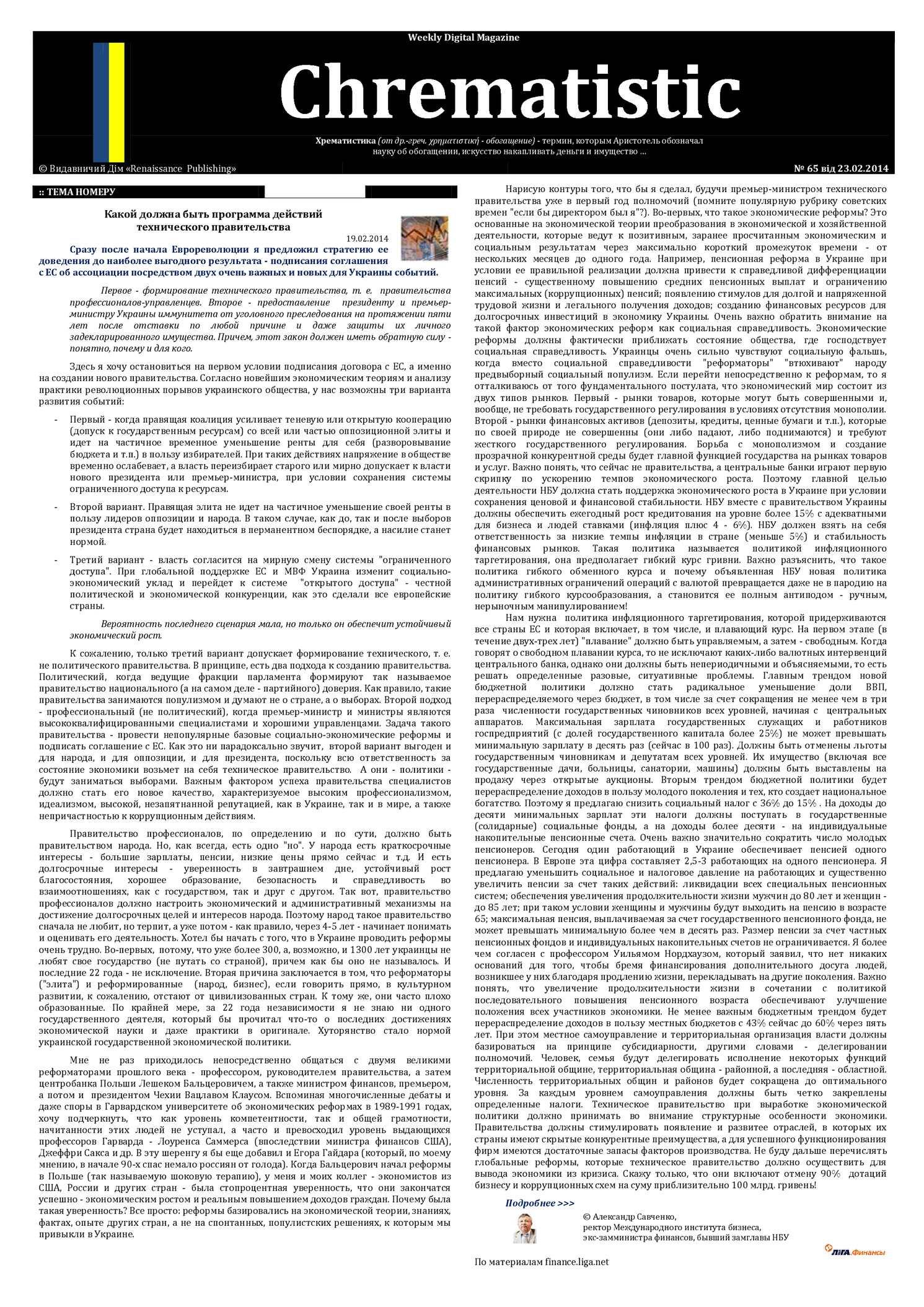 151d46fc041 Calaméo - №65 WDM «Chrematistic»