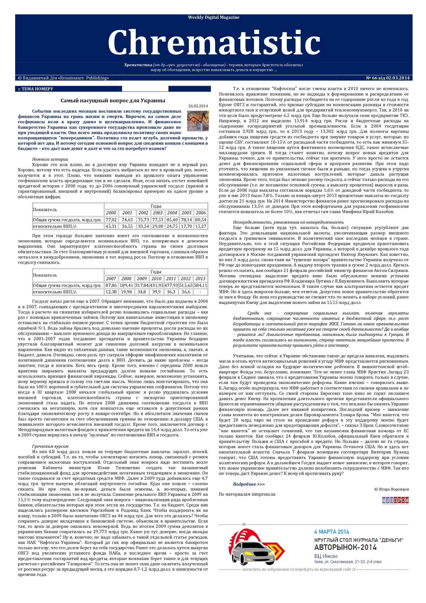 Calaméo - №66 WDM «Chrematistic» b17251fd9d8b3