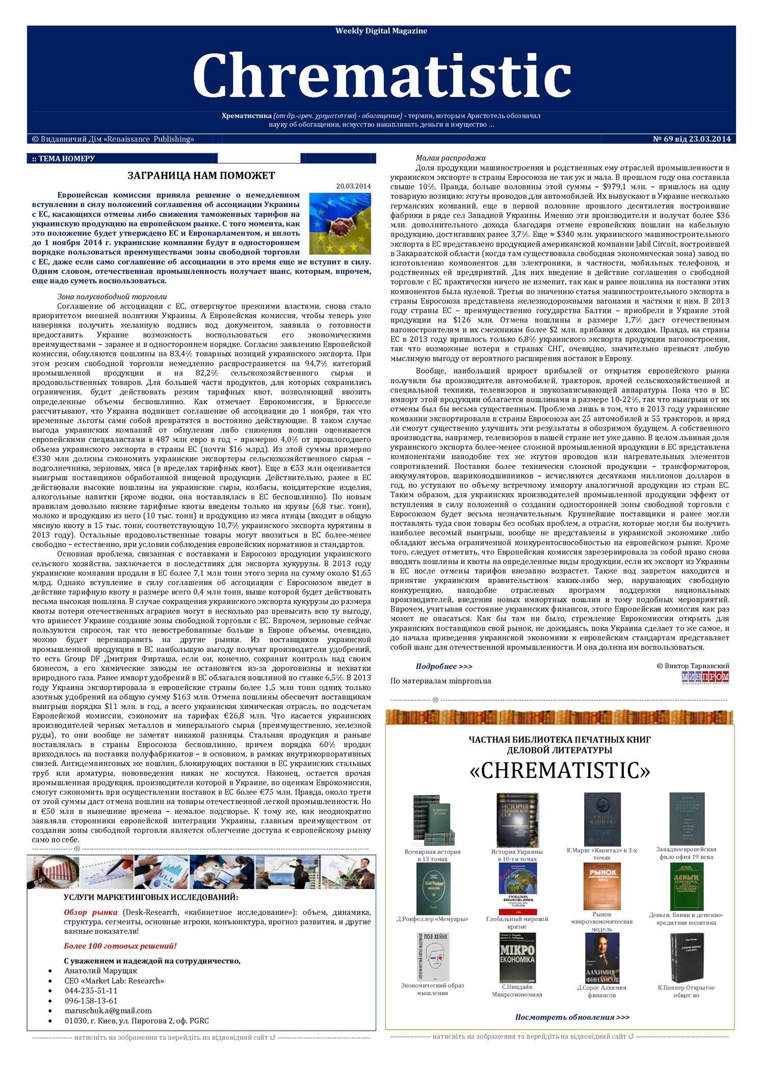 Calaméo - №69 WDM «Chrematistic» 13781c3973ee1
