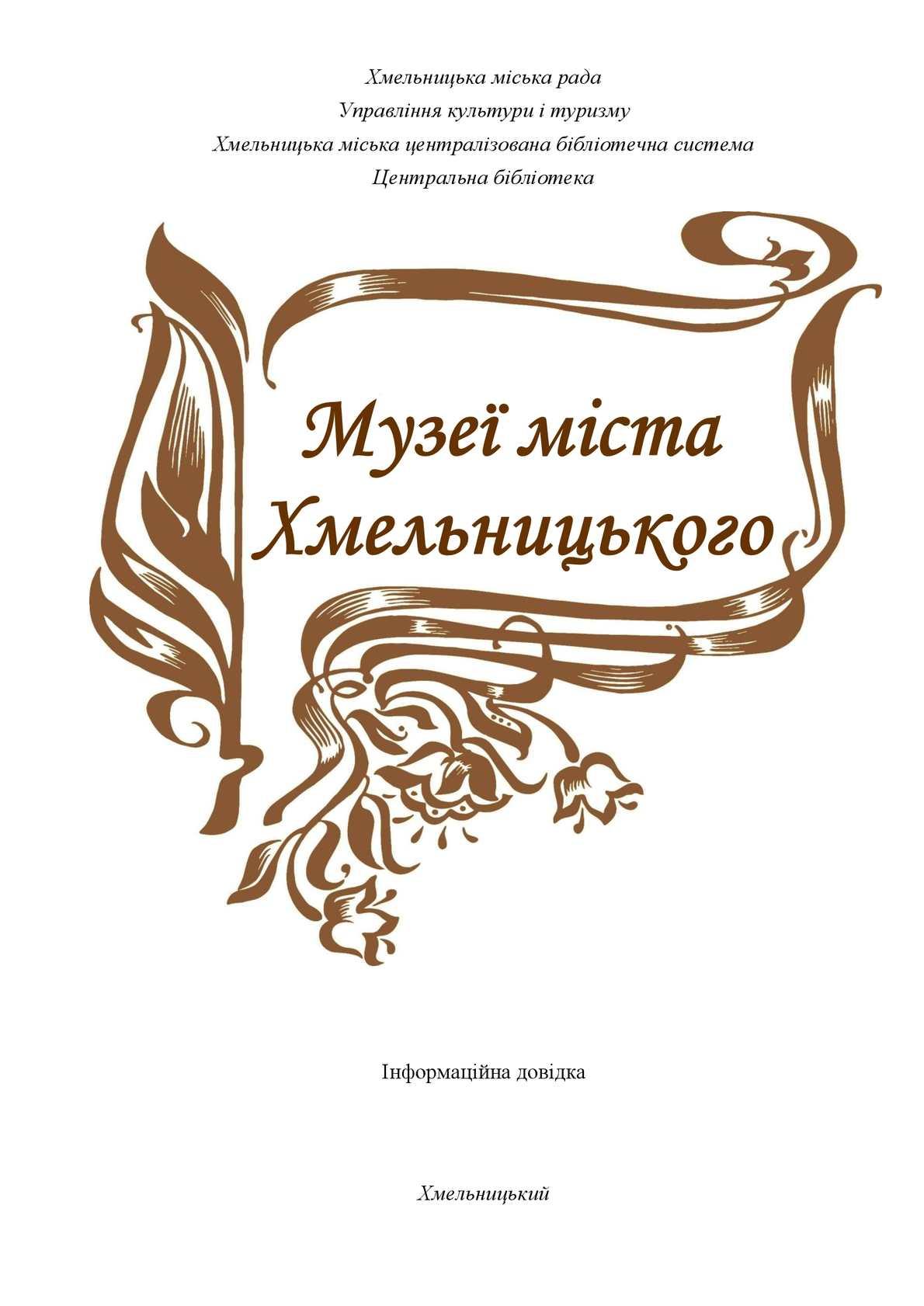 Calaméo - Музеї міста Хмельницького f1f10f0c80070
