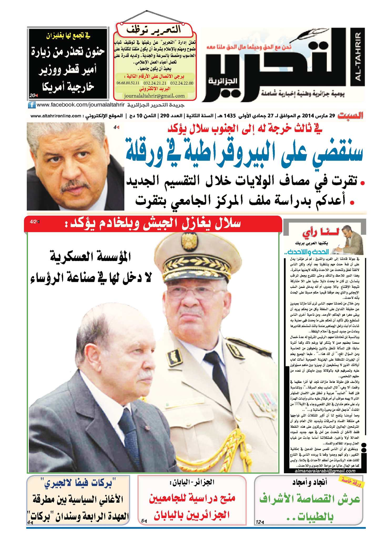 910df1339 Calaméo - جريدة التحرير الجزائرية العدد 290
