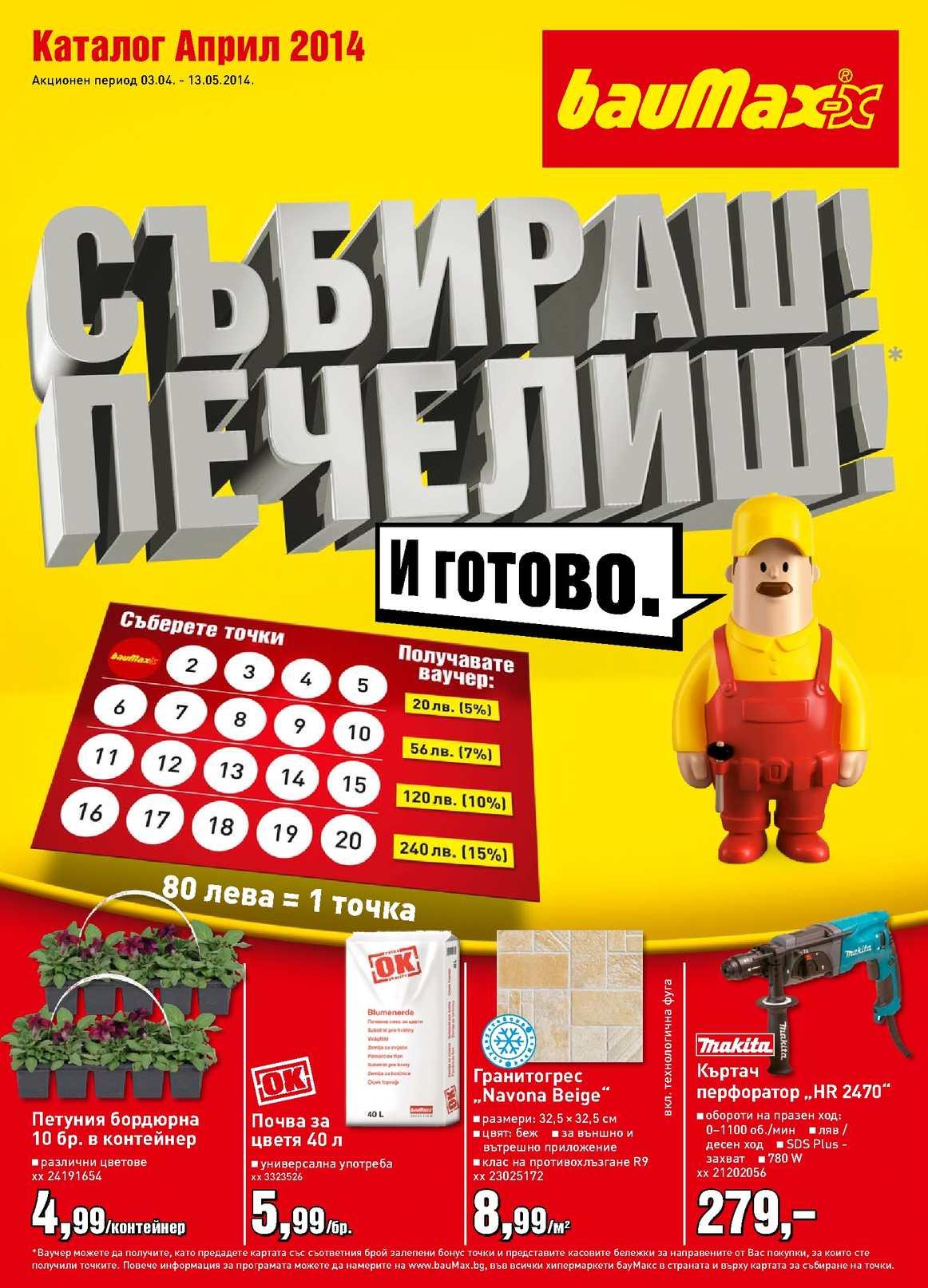 Calameo Katalog Baumaks Ot 3 April Do 13 Maj 2014