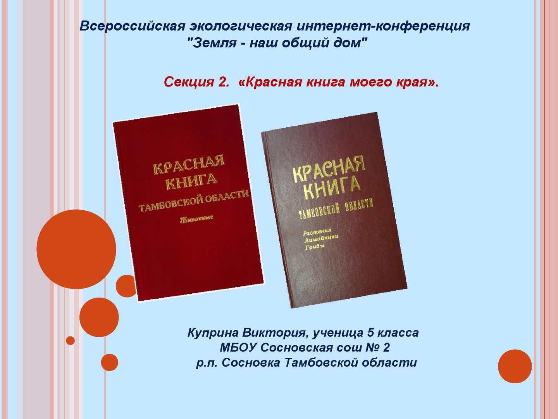 Картинка красная книга тамбовской области