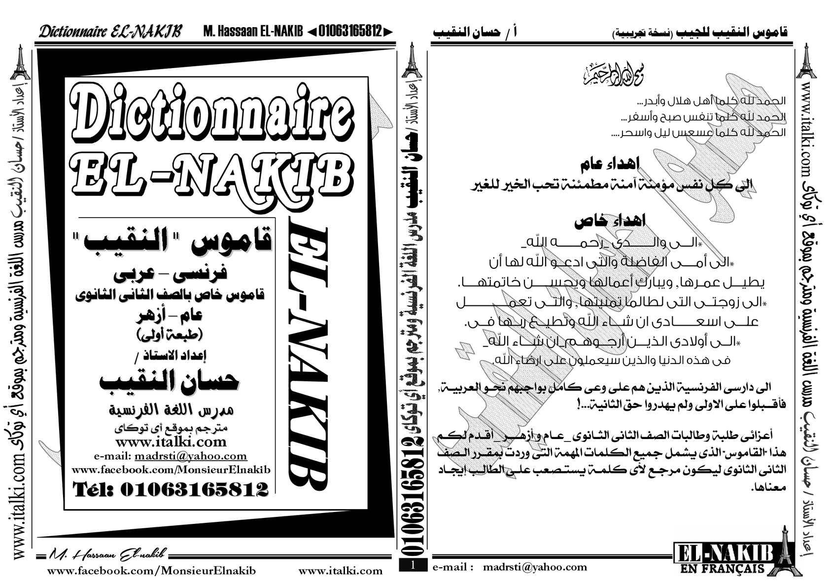 e37fa6881163a Calaméo - قاموس النقيب للصف الثانى الثانوى- نسخة تجريبية