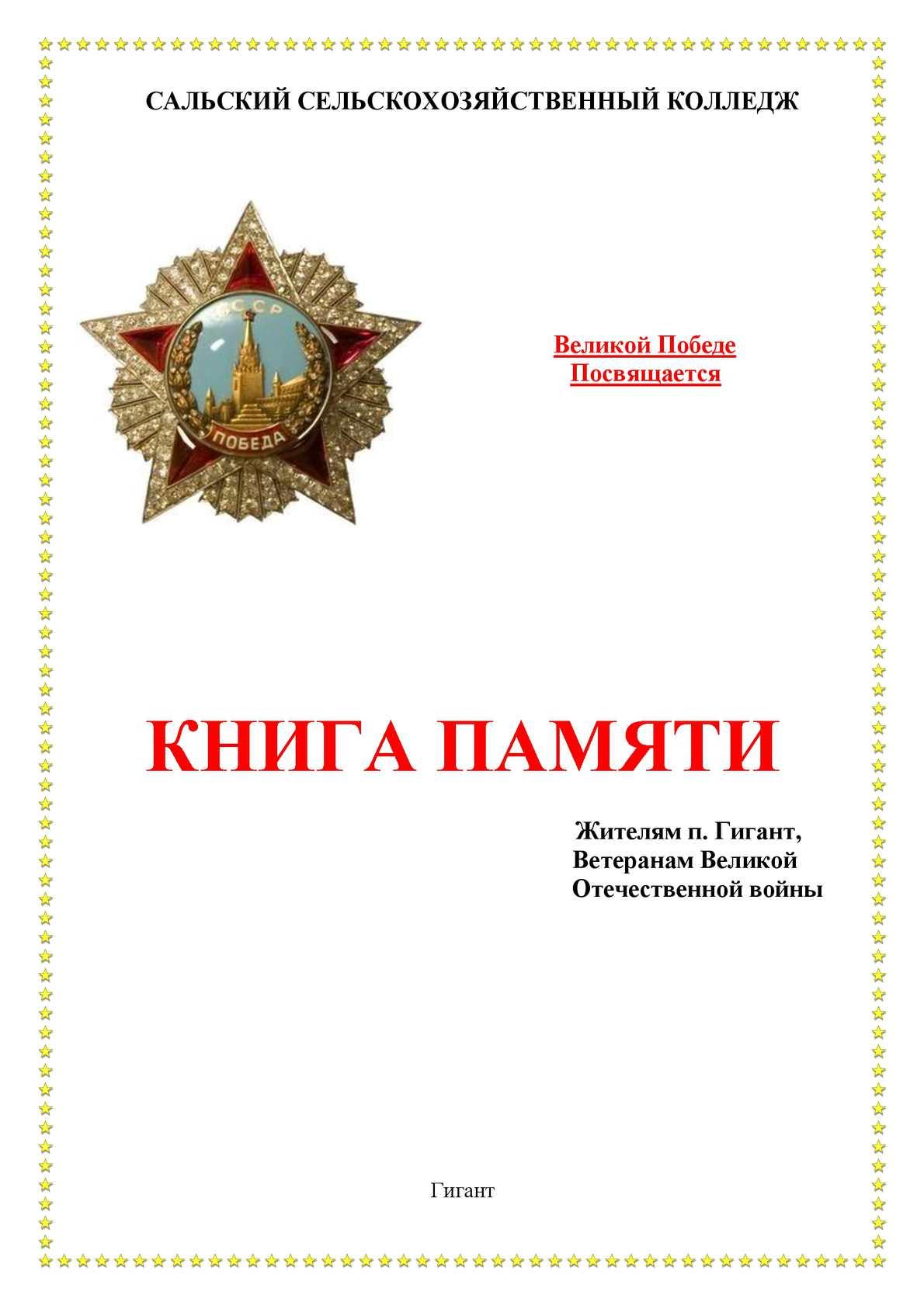 симонов сергей григорьевич ивантеевский элеватор