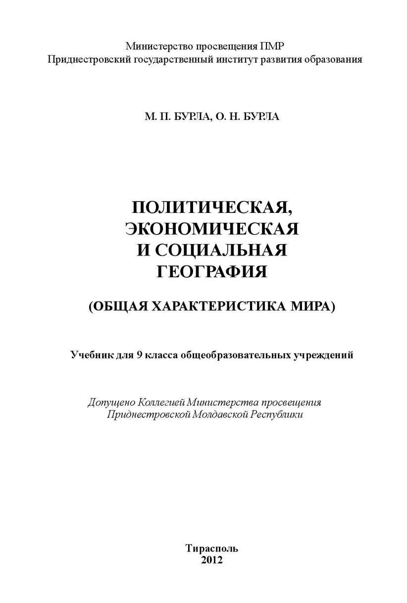 83a73937e Calaméo - Политическая, экономическая и социальная география. Общая  характеристика мира: Учебник для 9 кл. общеобразовательных учреждений.