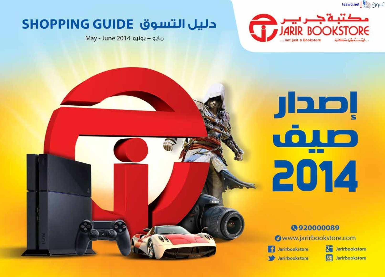 af2ed4bcbc92b Calaméo - دليل التسوق من جرير السعودية مايو - يونيو 2014 إصدار صيف 2014