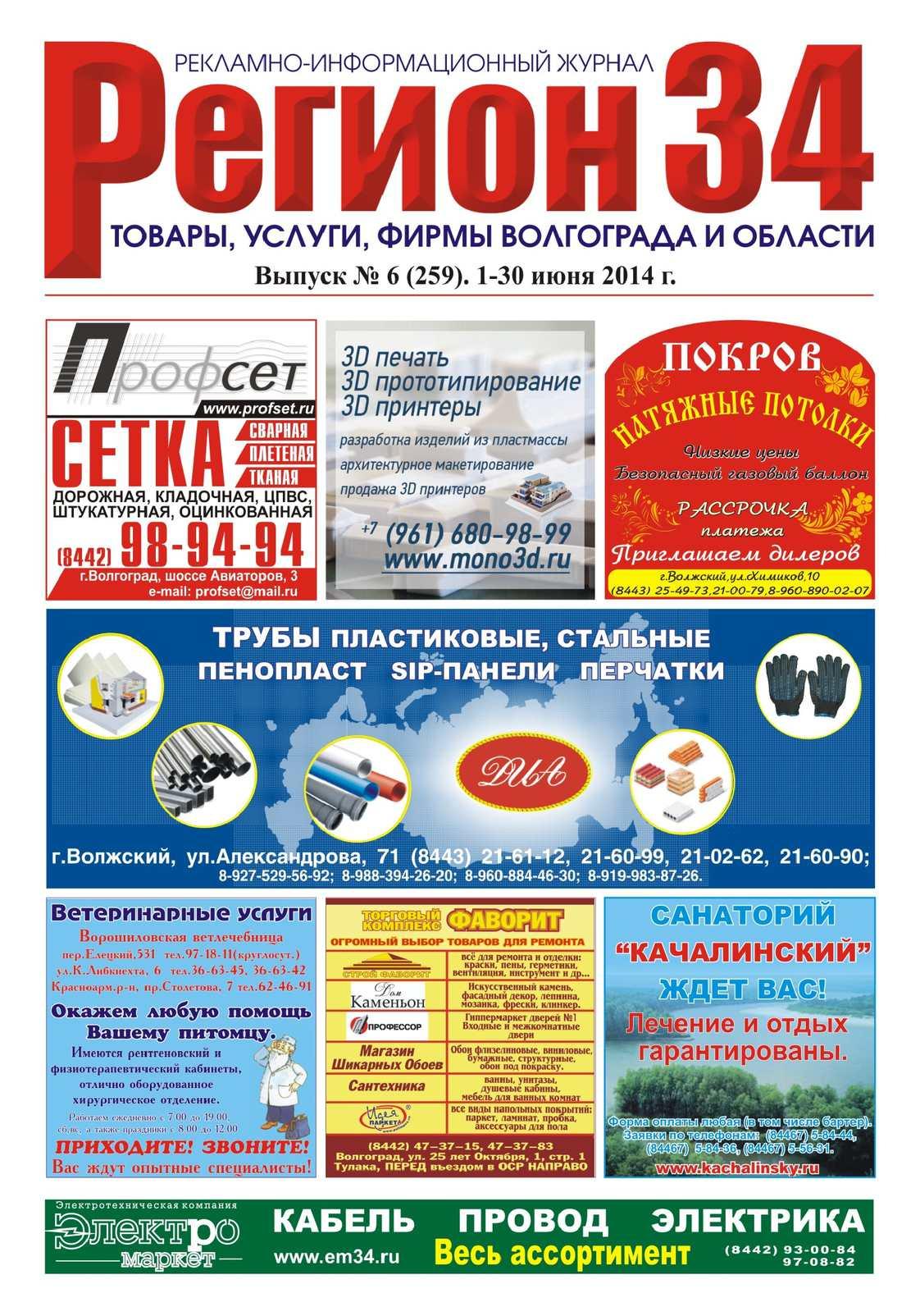 Calaméo - Регион34 выпуск 259 июнь 2014 г 8ccc959bd55