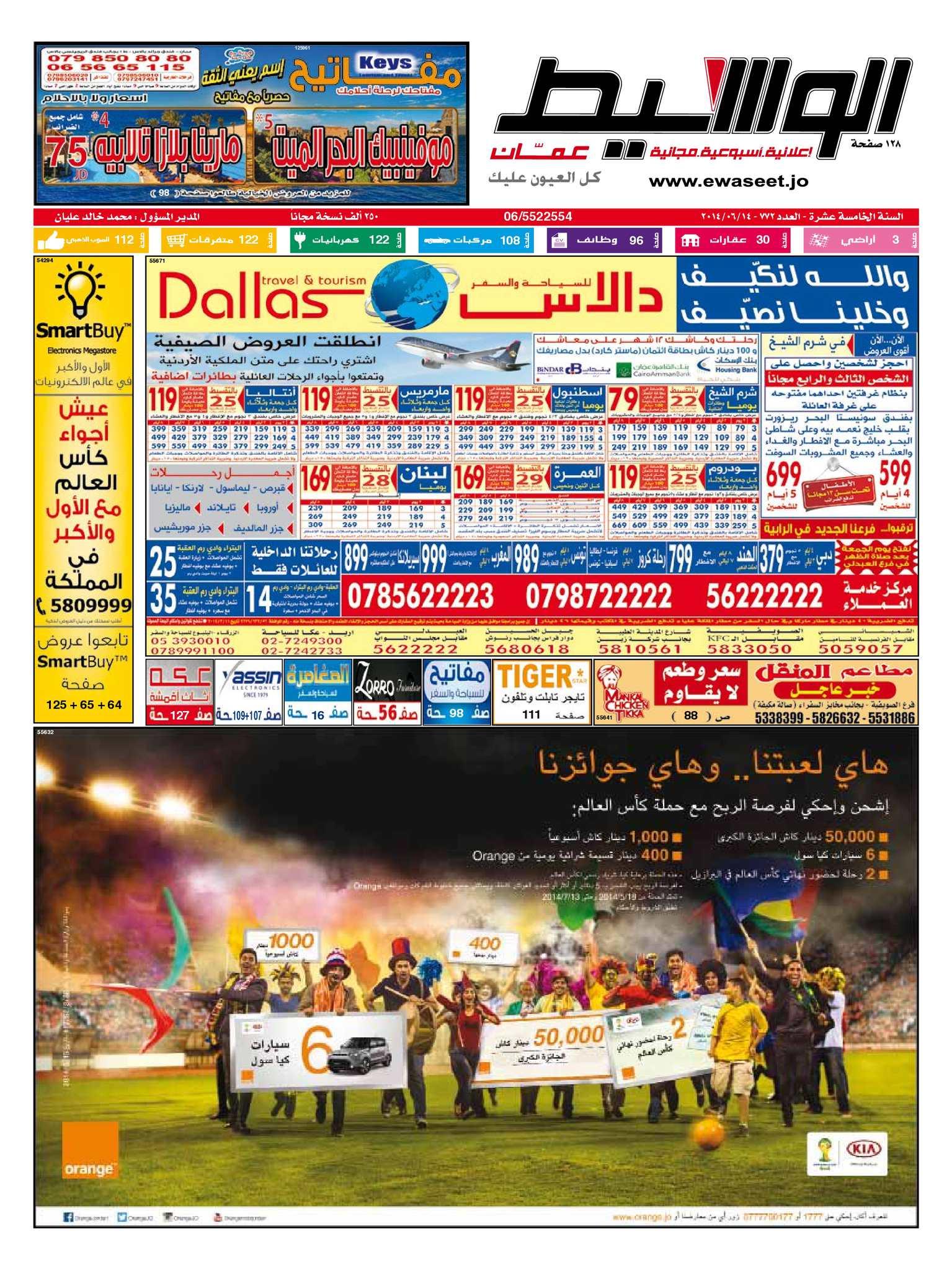 3a5e244dc133b Calaméo - عمان 2014-06-14