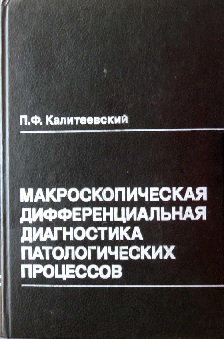 Основы валеологии 1998