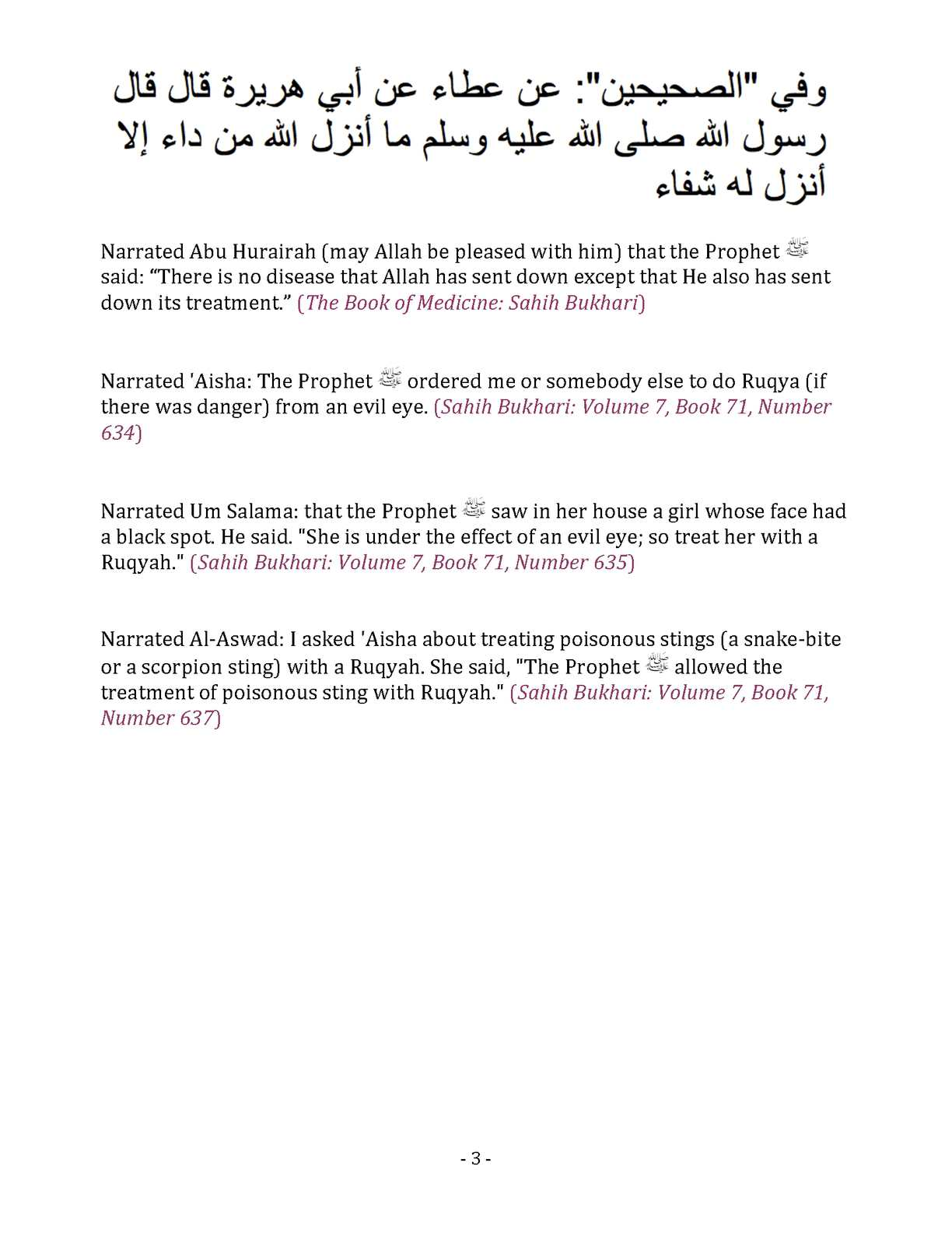 Al Ruqyah - Protective and Healing Supplications from the Quran and