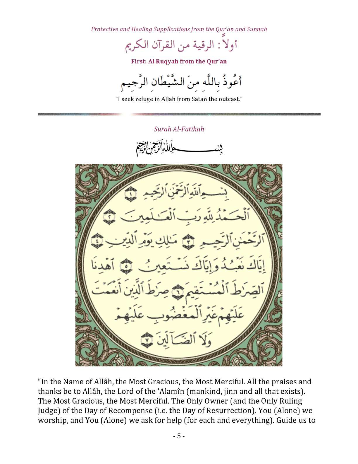 Al Ruqyah - Protective and Healing Supplications from the