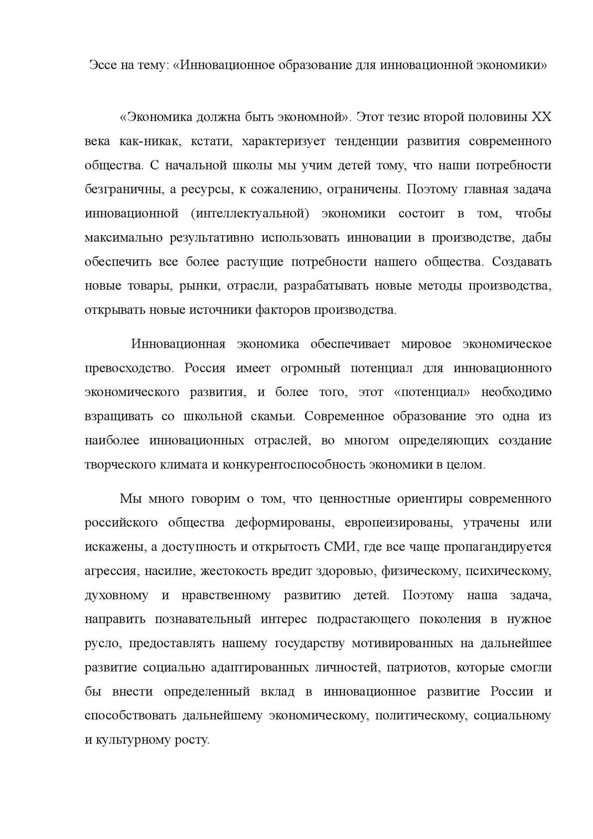 Эссе по теме экономика россии 7864