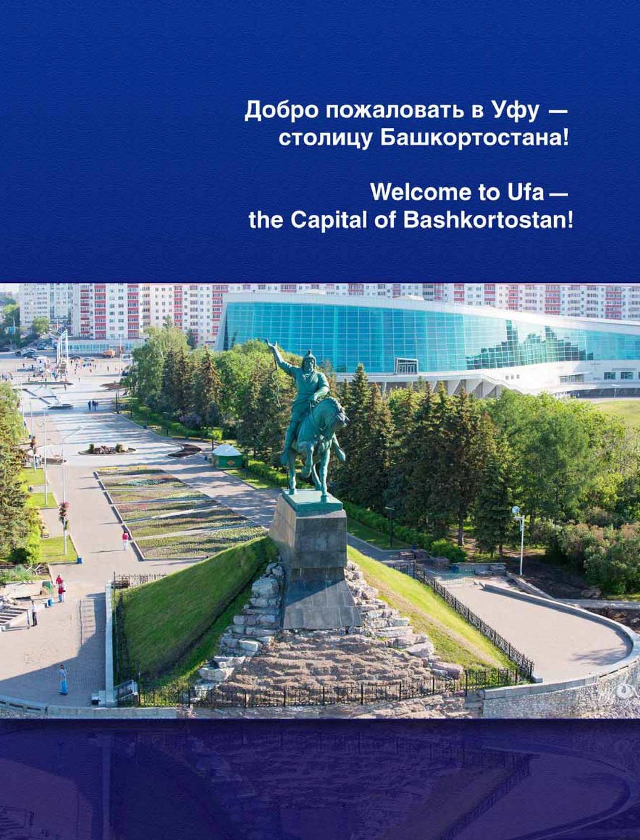 d34c98079 Calaméo - «Добро пожаловать в столицу Башкортостана» («Welcome to the  capital of Bashkortostan!»)