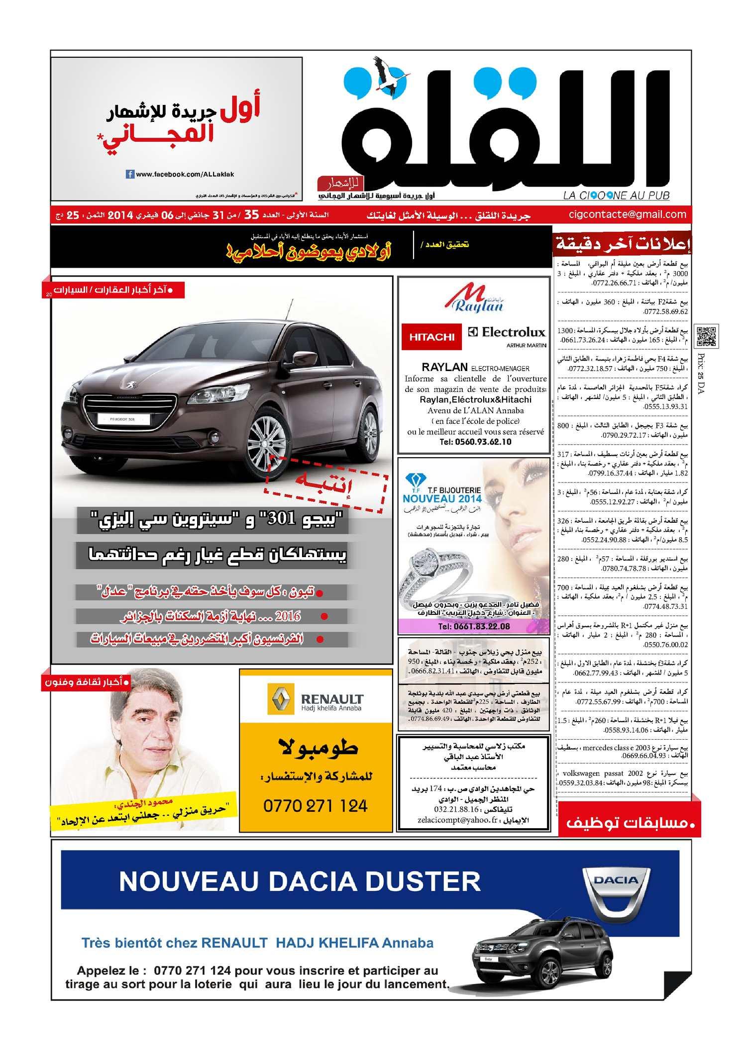 9f91db3d5 Calaméo - العدد 35 - جريدة اللقلق للإشهار المجاني