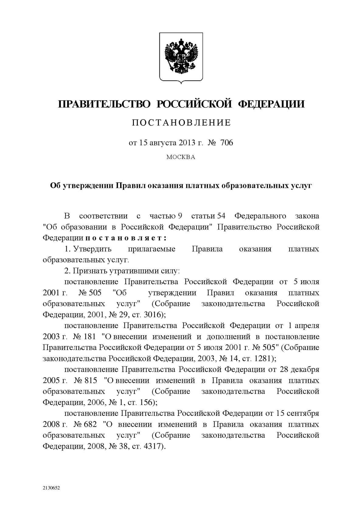 Ст 158 ук рф постановление пленума