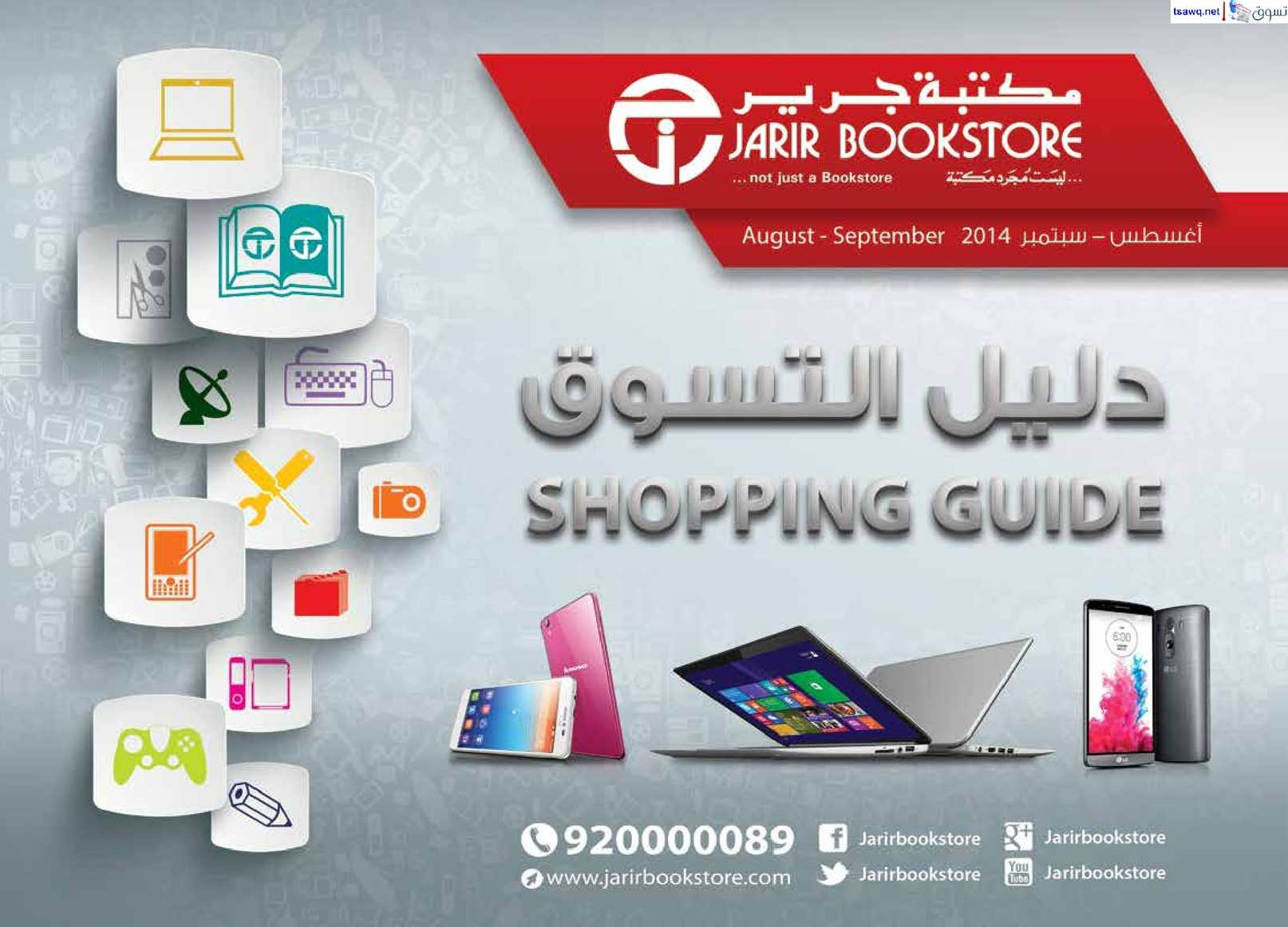 01538dd6d Calaméo - دليل التسوق من جرير السعودية أغسطس - سبتمبر 2014 عدد 188 صفحة