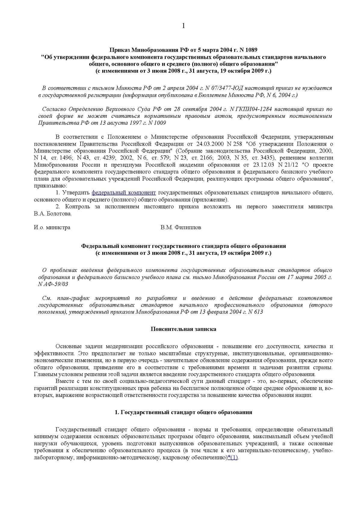 Приказ о соблюдении технологий при производстве смесей Гречков К.В.