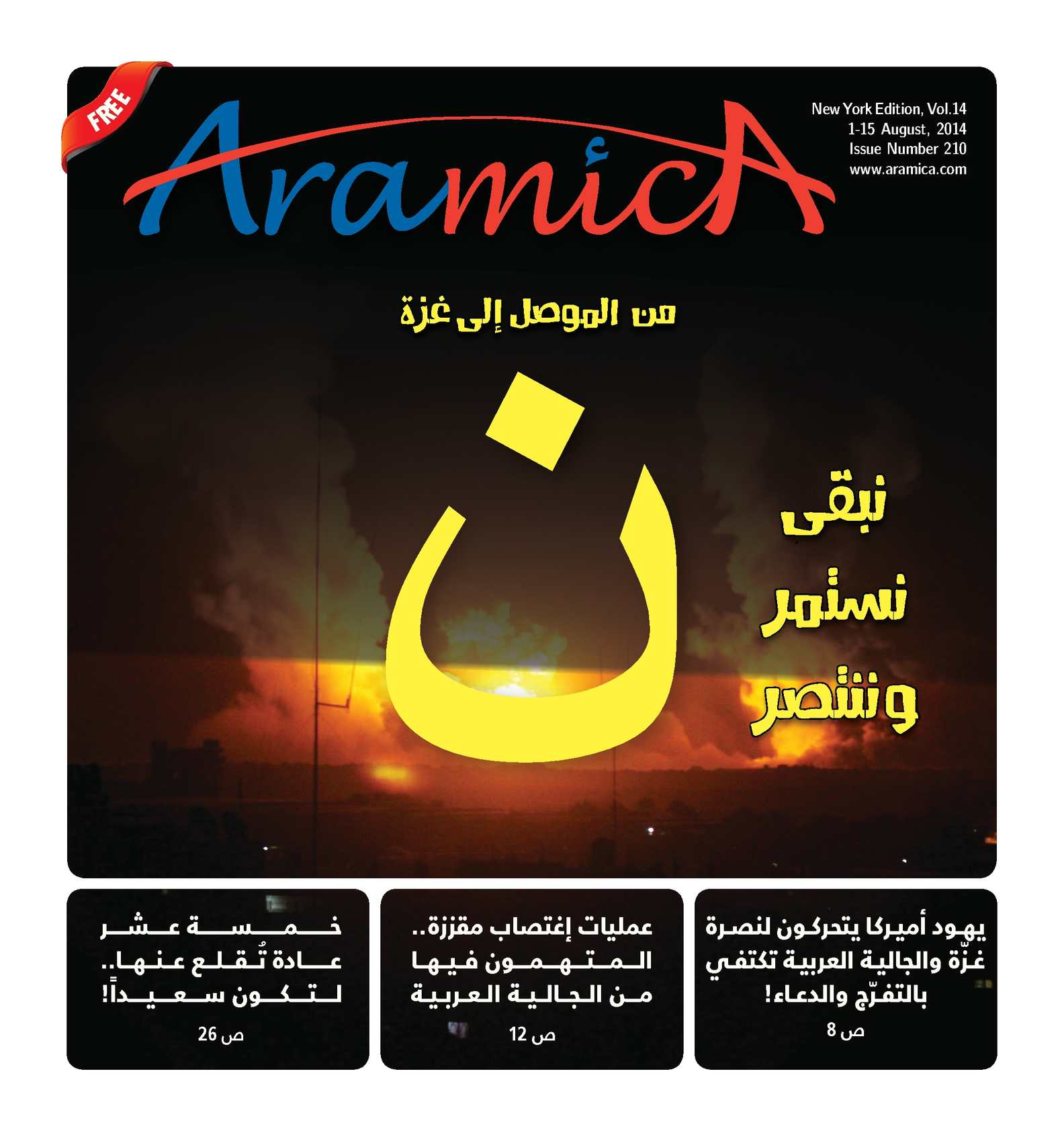 a2f9ee42c Calaméo - ARAMICA ISSUE # 210