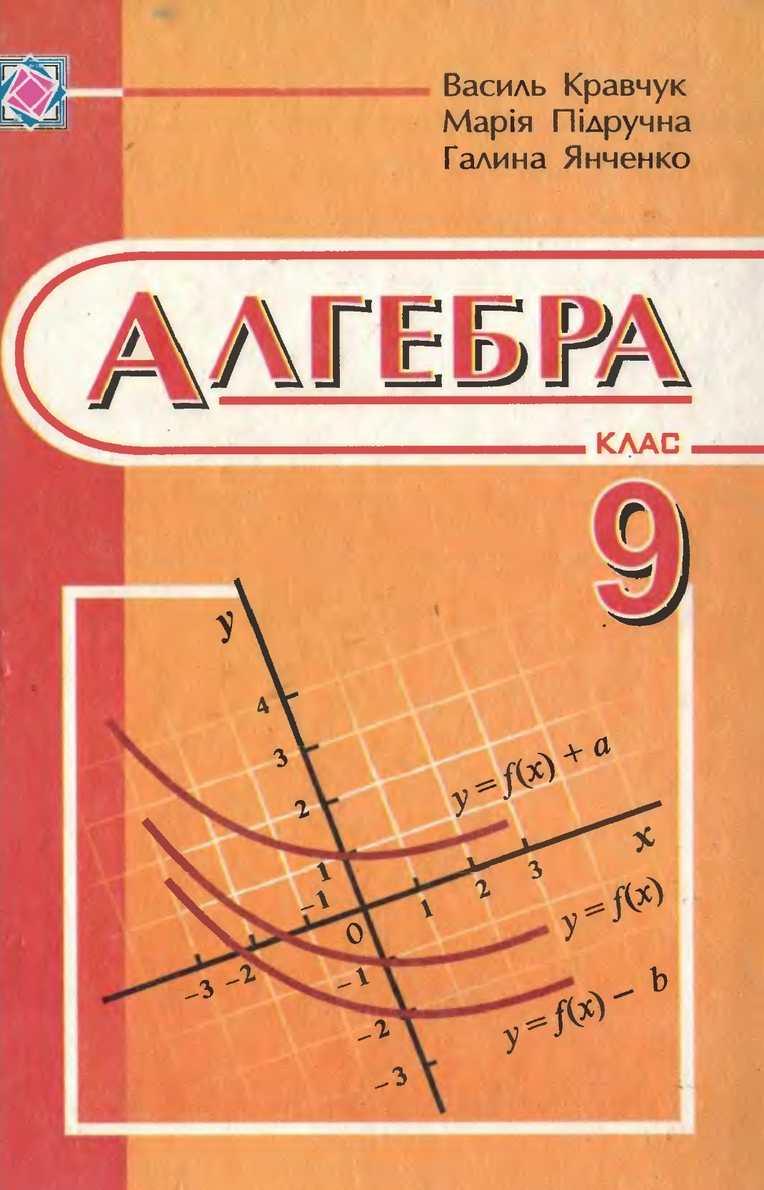 I алгебра янченко кравчук 9 гдз клас підручна