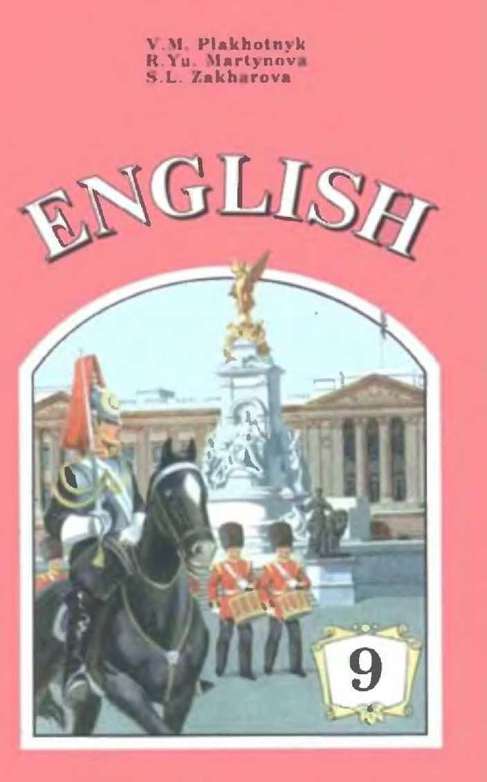 Решебник английского языка 4 кл плахотник