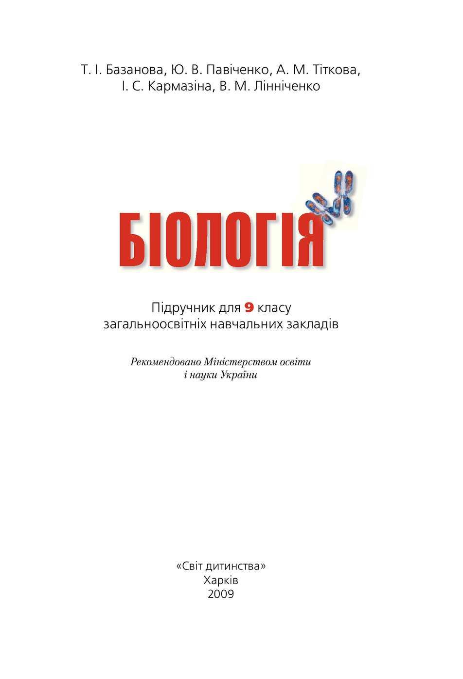 Calaméo - Біологія 9 клас Базанова 4d0d0a2ad0253
