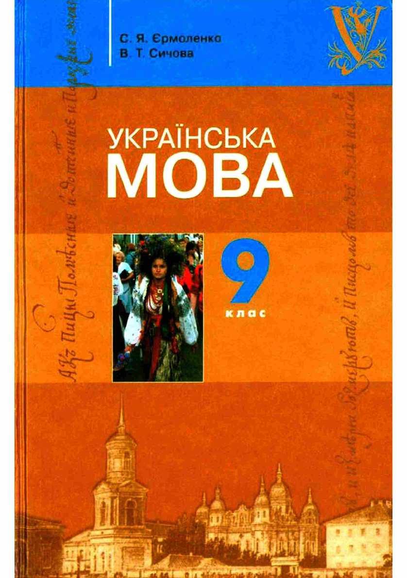 Calaméo - Українська мова 9 клас Єрмоленко 1b96357a6b023