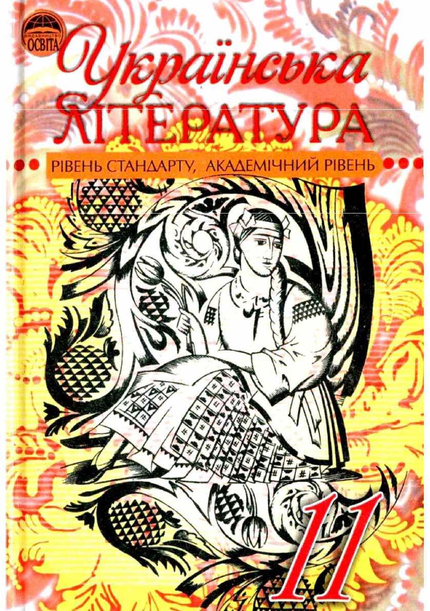 Calaméo - країнська література 11 клас Семенюк 725c15a0db16b