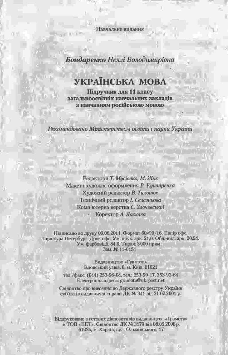 Українська мова 11 клас Бондаренко - CALAMEO Downloader c910966b1b155
