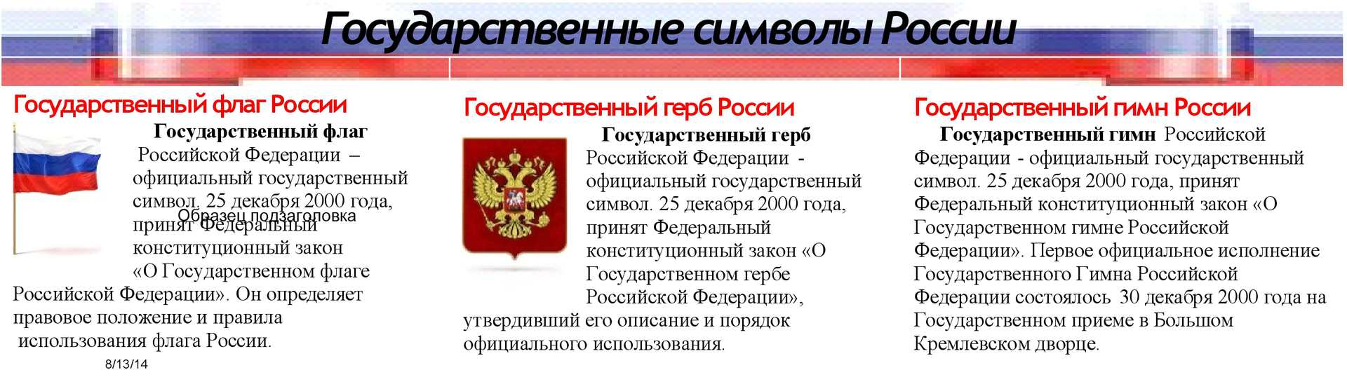герб гимн и флаг российской федерации описание порядок использования меру