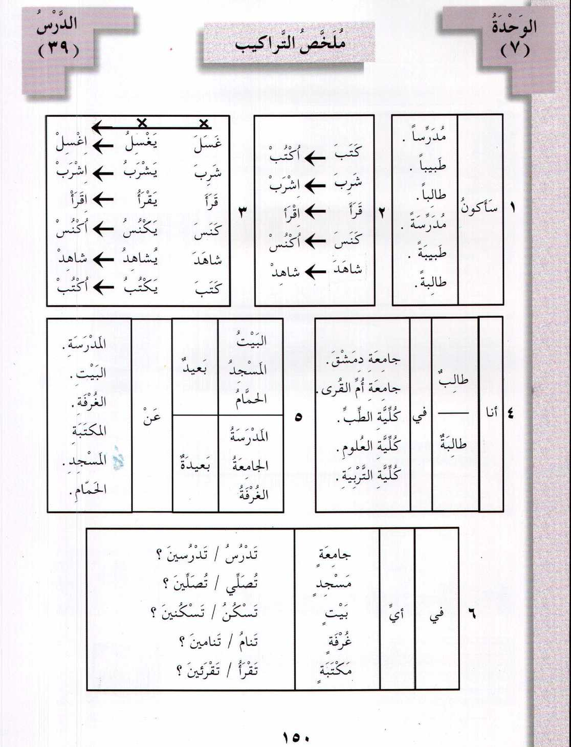 Page 151