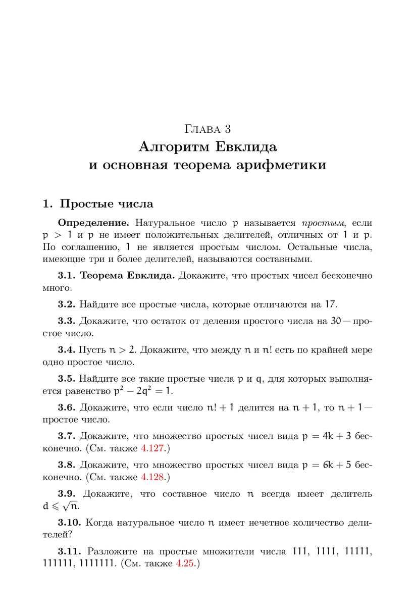 В который вписаны подряд квадраты всех натуральных чисел