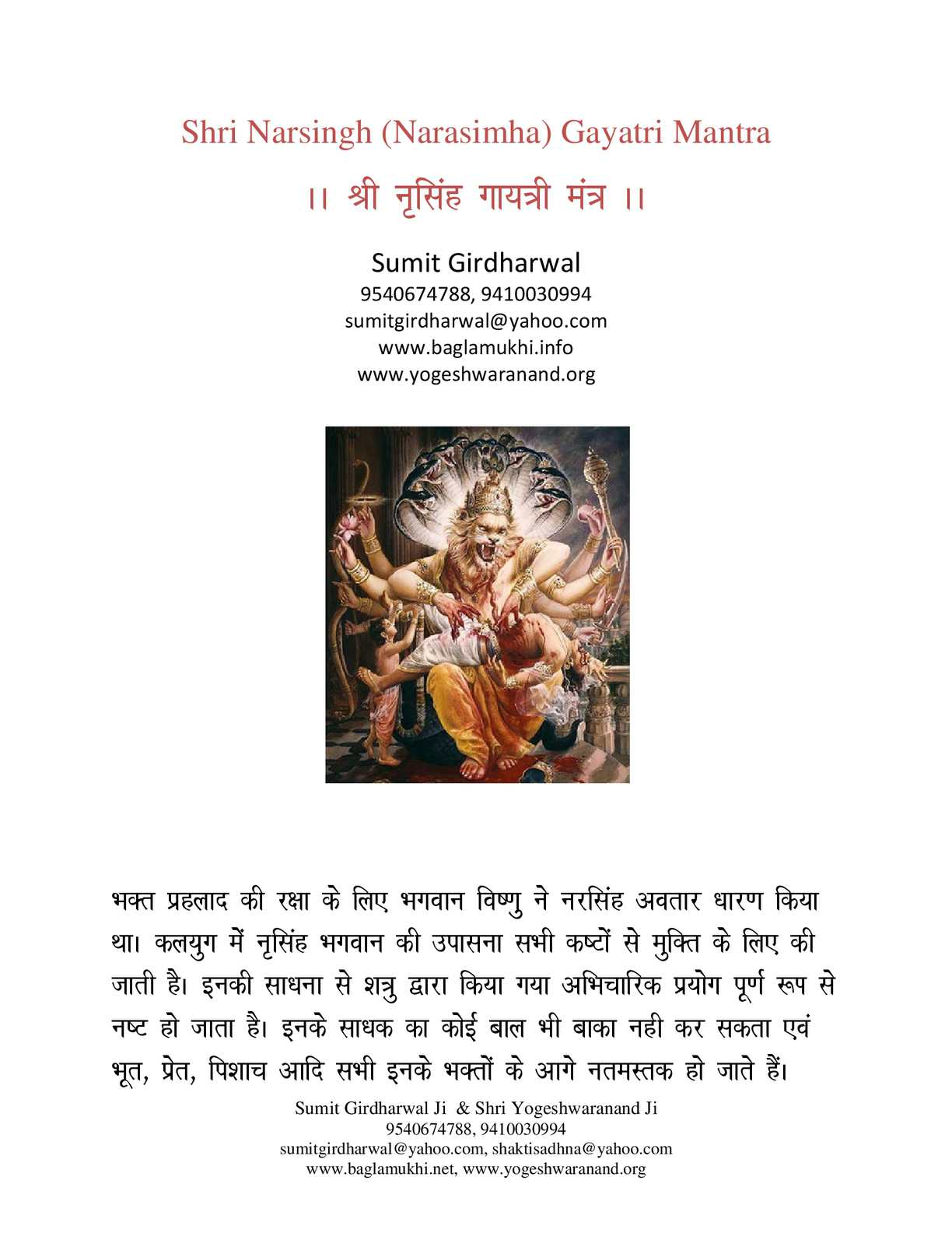 Mantra maharnava in hindi pdf