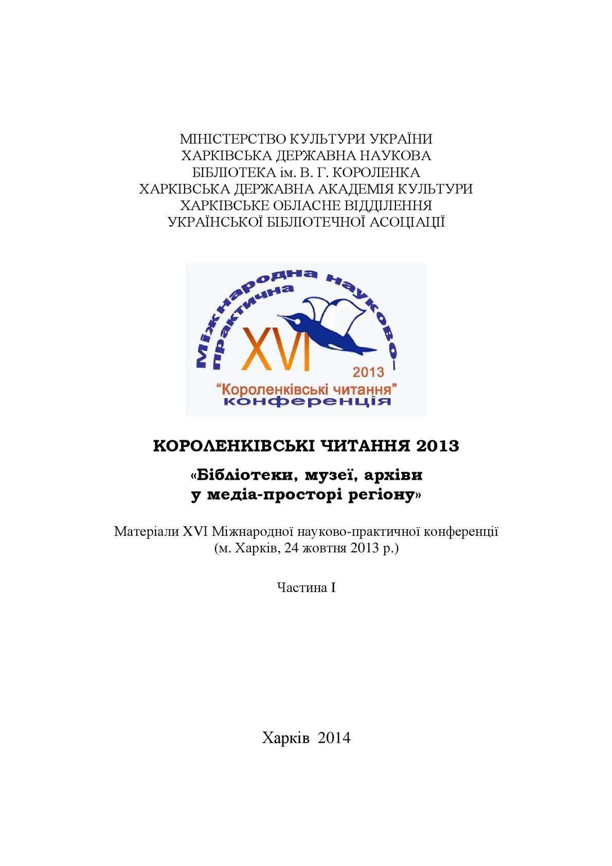 Calaméo - Короленківські читання 2013. Частина 1 ff3e74458584c