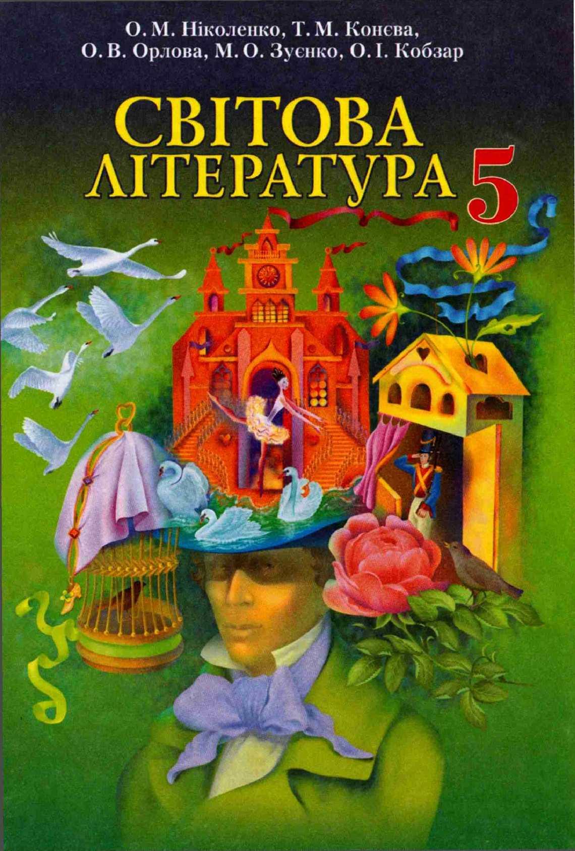 Calaméo - Світова література 5 клас Ніколенко 2013 0e4417ac225f3