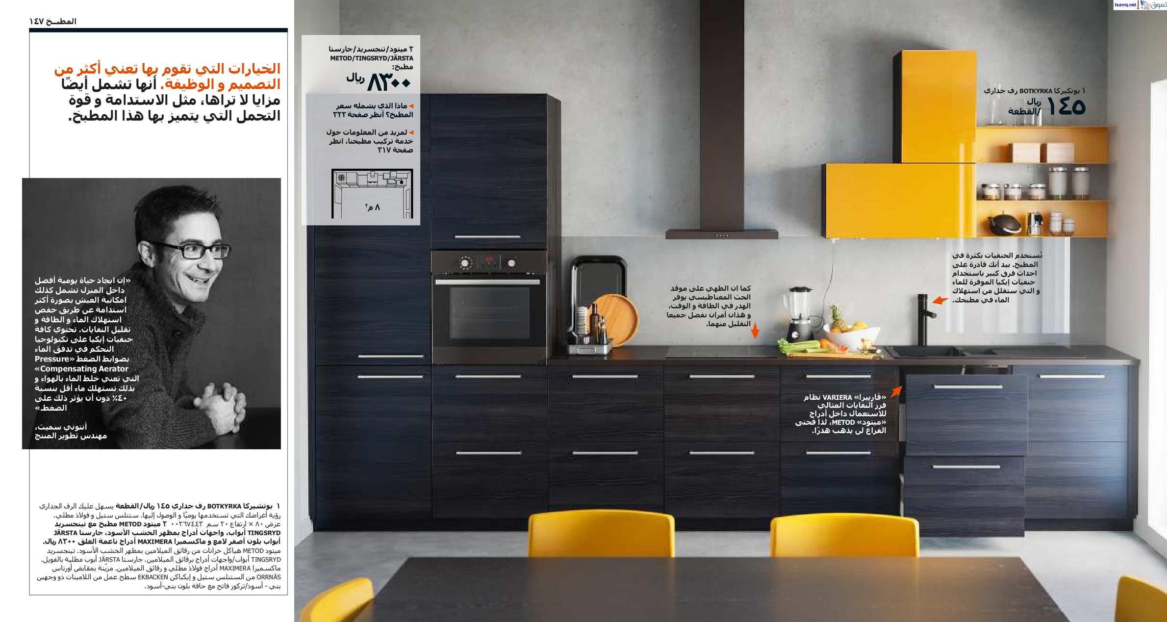 كتالوج ايكيا قطر 2015 Ikea مع نسخة Pdf جاهزة للتحميل