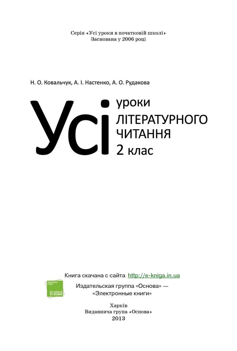 Calaméo - Усі уроки літературного читання. 2 клас (2013) d77c5ecdb2ace