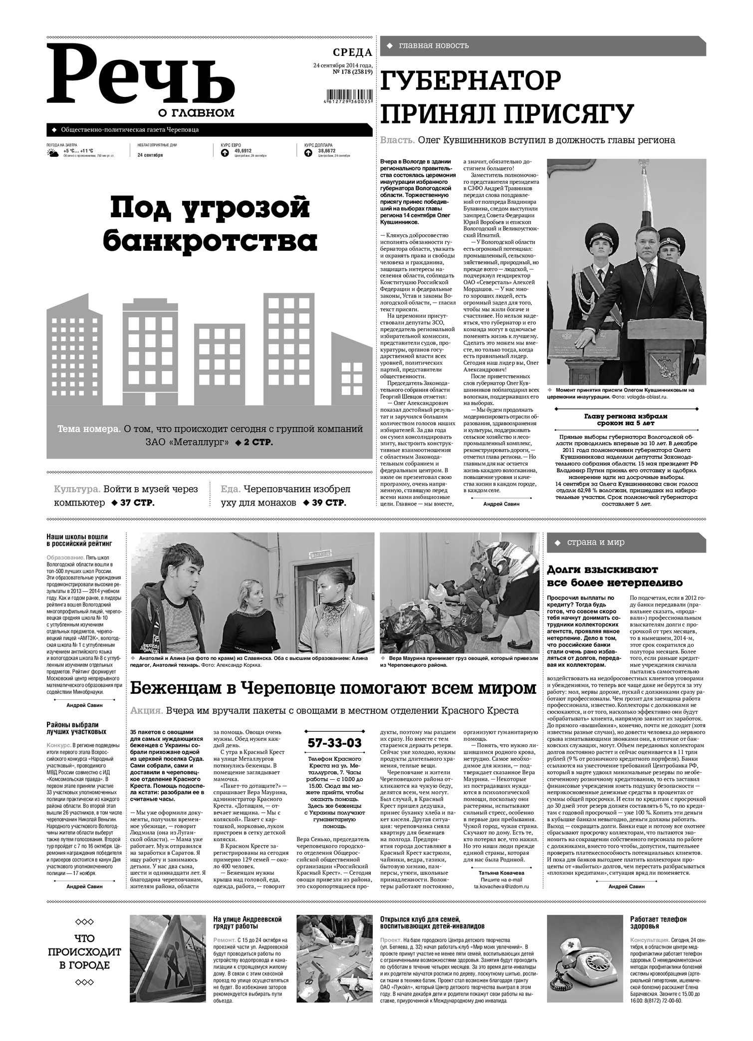 8b22edaf9d8a Calaméo - Газета