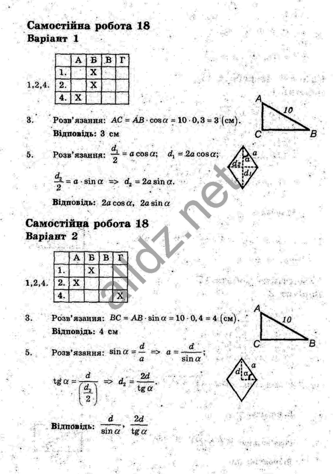 Ус уроки геометр 10 клас бабенко вдповд