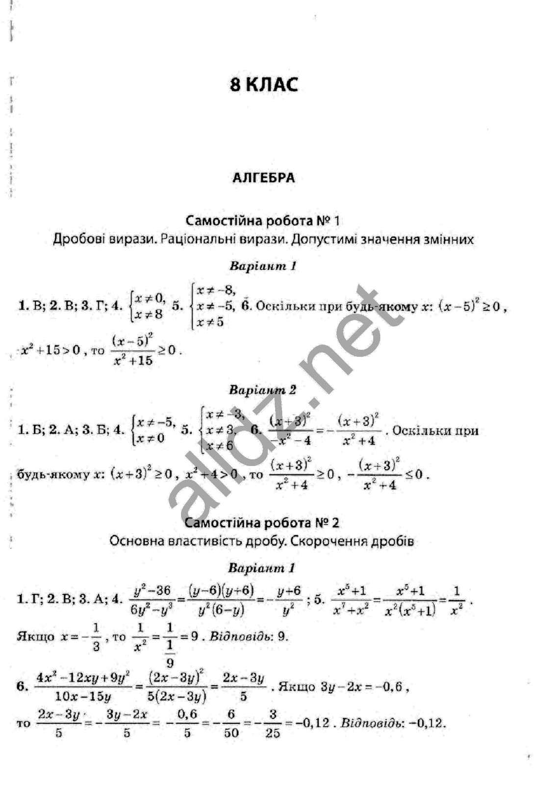 Гдз Тест Контроль Алгебра Геометрія 11 Клас Роганін Відповіді